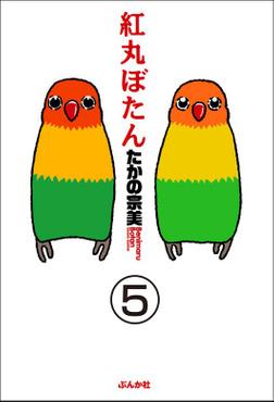 紅丸ぼたん(分冊版) 【第5話】-電子書籍