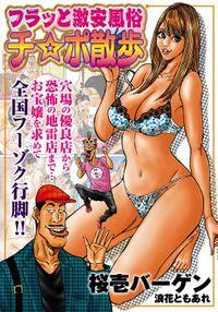 フラっと激安風俗チ☆ポ散歩(GOTコミックス)