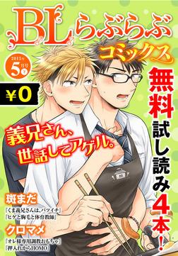♂BL♂らぶらぶコミックス 無料試し読みパック 2015年5月号 下(Vol.24)-電子書籍