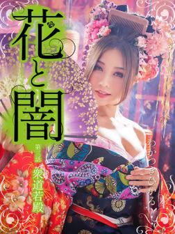 花と闇 第三話 衆道若殿-電子書籍