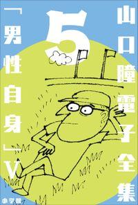 山口瞳 電子全集5 『男性自身V 1980~1983年』