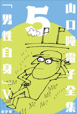 山口瞳 電子全集5 『男性自身V 1980~1983年』-電子書籍