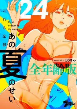 これも全部あの夏のせい(フルカラー)【全年齢版】 24-電子書籍