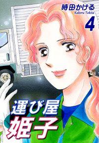 運び屋姫子(4)