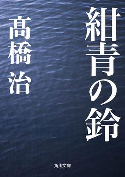 紺青の鈴-電子書籍