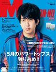 MEN'S NON-NO 2018年6月号