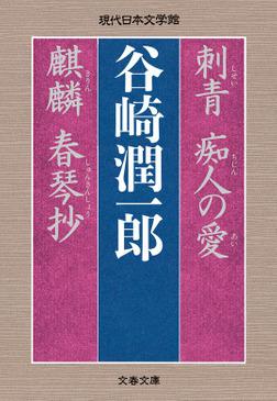 刺青 痴人の愛 麒麟 春琴抄-電子書籍