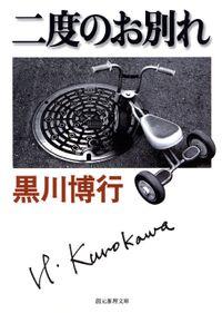 黒川博行警察小説コレクション