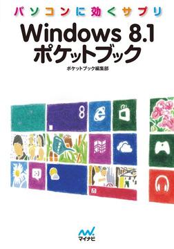 パソコンに効くサプリ Windows 8.1ポケットブック-電子書籍