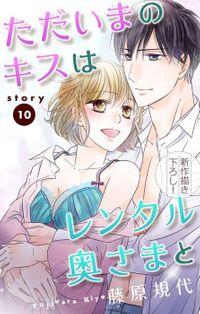 Love Silky ただいまのキスはレンタル奥さまと story10