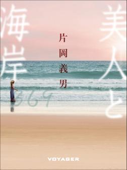 美人と海岸-電子書籍