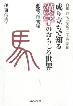 成り立ちで知る漢字のおもしろ世界 動物・植物編〈デジタル版〉-電子書籍