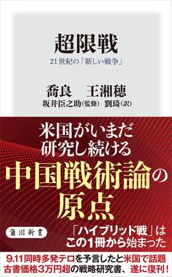 超限戦 21世紀の「新しい戦争」-電子書籍