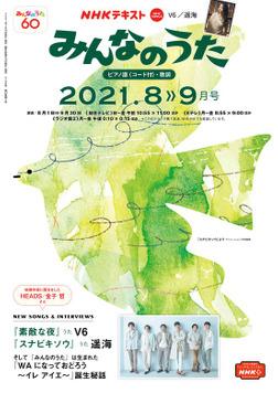 NHK みんなのうた 2021年8月・9月-電子書籍