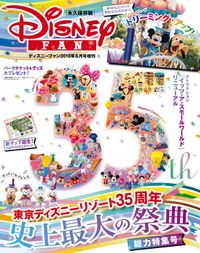 ディズニーファン2018年6月号増刊 「東京ディズニーリゾート35周年」総力特集号