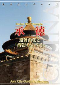 河北省004承徳 ~避暑山荘と「清朝のすべて」