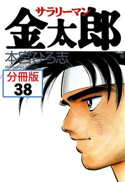 サラリーマン金太郎【分冊版】 38-電子書籍