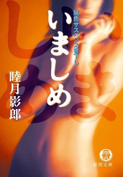 いましめ<新装版>-電子書籍