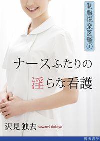 ナースふたりの淫らな看護(制服悦楽図鑑)