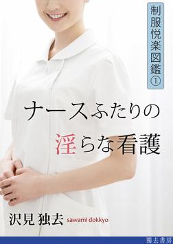 ナースふたりの淫らな看護(制服悦楽図鑑)-電子書籍