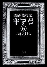 絵画修復家キアラ(分冊版) 【第6話】