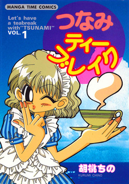 つなみティーブレイク 1巻-電子書籍