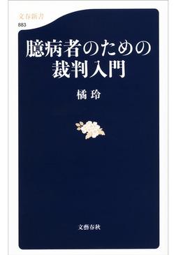 臆病者のための裁判入門-電子書籍