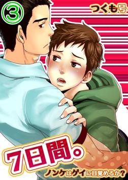 7日間。~ノンケはゲイに目覚めるか?(3)-電子書籍