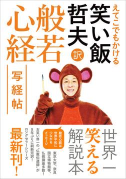 えてこでもかける 笑い飯哲夫・訳 般若心経 写経帖-電子書籍