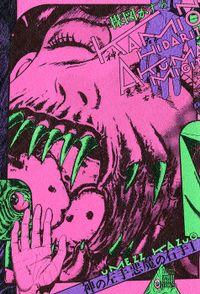 神の左手悪魔の右手(1)