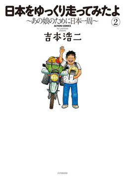 日本をゆっくり走ってみたよ : 2-電子書籍
