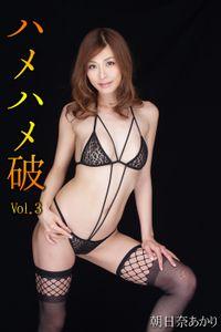 ハメハメ破 Vol.3 / 朝日奈あかり