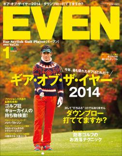 EVEN 2015年1月号 Vol.75-電子書籍