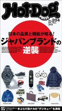 Hot-Dog PRESS (ホットドッグプレス) no.204 ジャパンブランドの逆襲