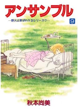アンサンブル(9)-電子書籍