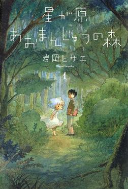 星が原あおまんじゅうの森-電子書籍