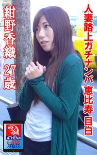 人妻路上ガチナンパ 恵比寿 目白 紺野香織 27歳(アテナ映像 E-BOOK SERIES)