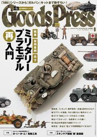 GoodsPress2016年9月号