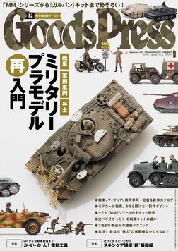 GoodsPress2016年9月号-電子書籍
