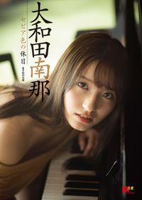 EX大衆デジタル写真集 : 19  大和田南那「セピア色の休日」