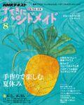 NHK すてきにハンドメイド 2018年8月号