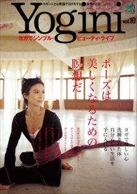 Yogini(ヨギーニ) Vol.10