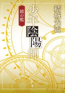 少年陰陽師 鏡の檻(角川文庫版)-電子書籍