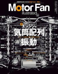 Motor Fan illustrated Vol.109