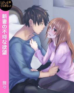 新妻の不埒な欲望 LOVE STORM-電子書籍
