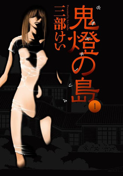 鬼燈の島―ホオズキノシマ―1巻-電子書籍
