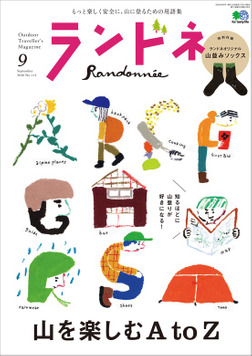 ランドネ 2020年9月号 No.113-電子書籍