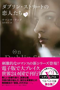ダブリン・ストリートの恋人たち(上)-電子書籍