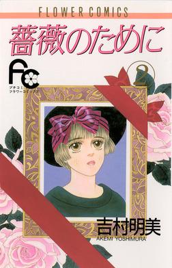 薔薇のために(2)【期間限定 無料お試し版】-電子書籍