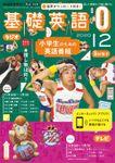NHKテレビ・ラジオ 基礎英語0 2020年12月号